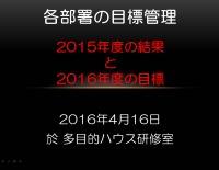 2015説明会14