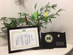 2017表彰2