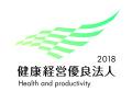 2017健康経営1