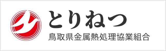 鳥取県金属熱処理協業組合