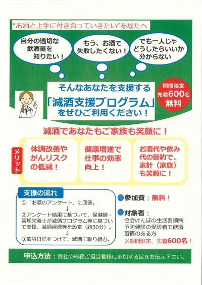 けんぽ 鳥取 協会