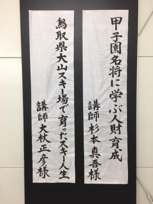 2018-講演会