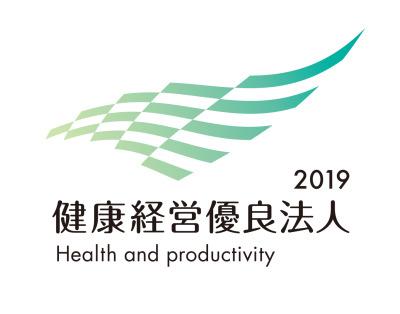 2018-健康経営
