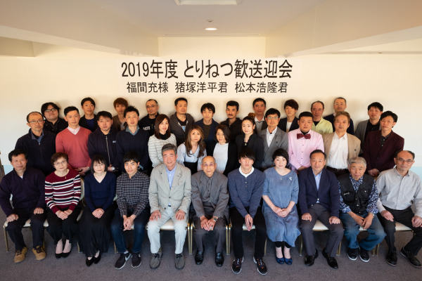 2019-歓送迎会