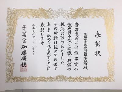 2019-厚生労働