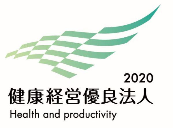 2020-健康