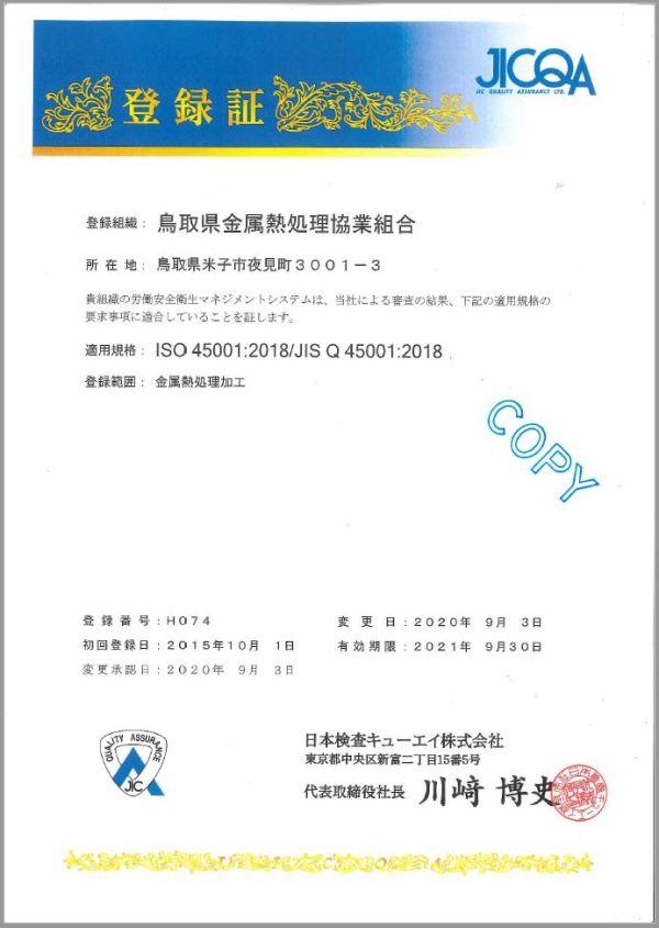2020-OHSAS